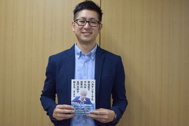 画像: 「頭のいい人はみんな「努力家」なんです」――『バカヤンキーでも死ぬ気でやれば世界の名門大学で戦える。』鈴木琢也さんインタビュー【後編】