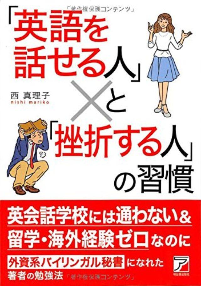 画像: 英語学習で「挫折する人」はTOEICを受け、英会話学校に通い、留学を考える...。では「英語を話せる人」の習慣は?
