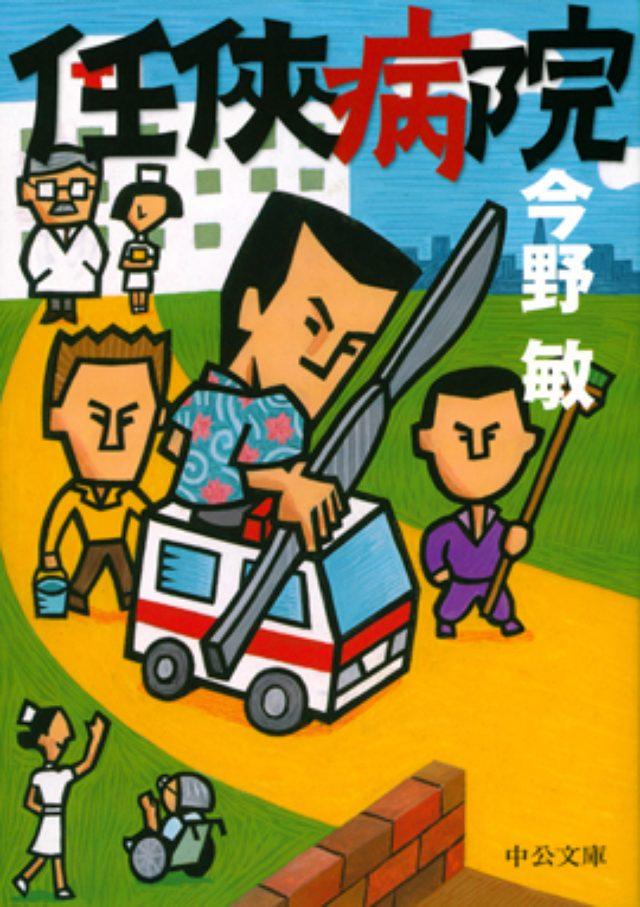 画像: ヤクザが主役の異色作! 今野敏「任侠」シリーズの阿岐本組、今度は傾きかけた病院の再建に挑む