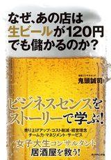 画像: ビール120円、激安居酒屋の儲かる仕組みとは?