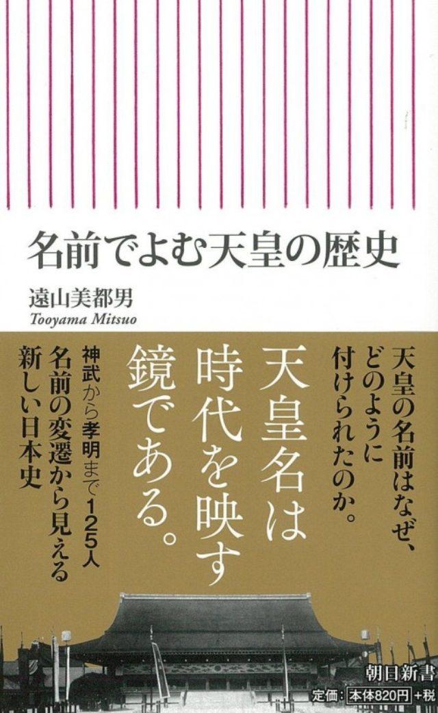 画像: 手抜き感のある天皇の名前とは? 天皇の名前から見える日本史