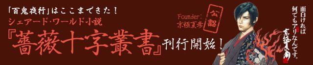 画像: 「百鬼夜行」はここまできた!シェアード・ワールド小説『薔薇十字叢書』刊行開始!