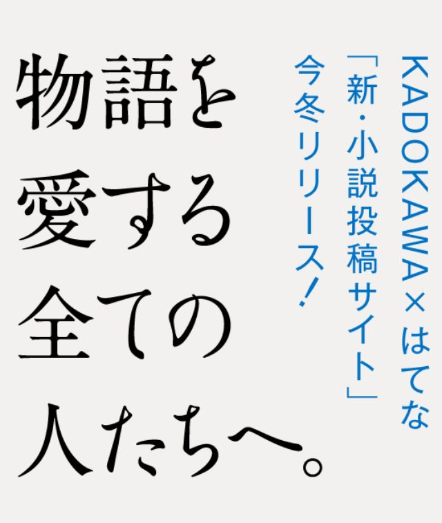 画像: 新たな小説投稿サイトが登場! 「KADOKAWA×はてな」から物語を愛する全ての人たちへ
