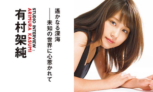 画像: 【ダ・ヴィンチ2015年11月号】Cover Modelは、 有村架純さん!