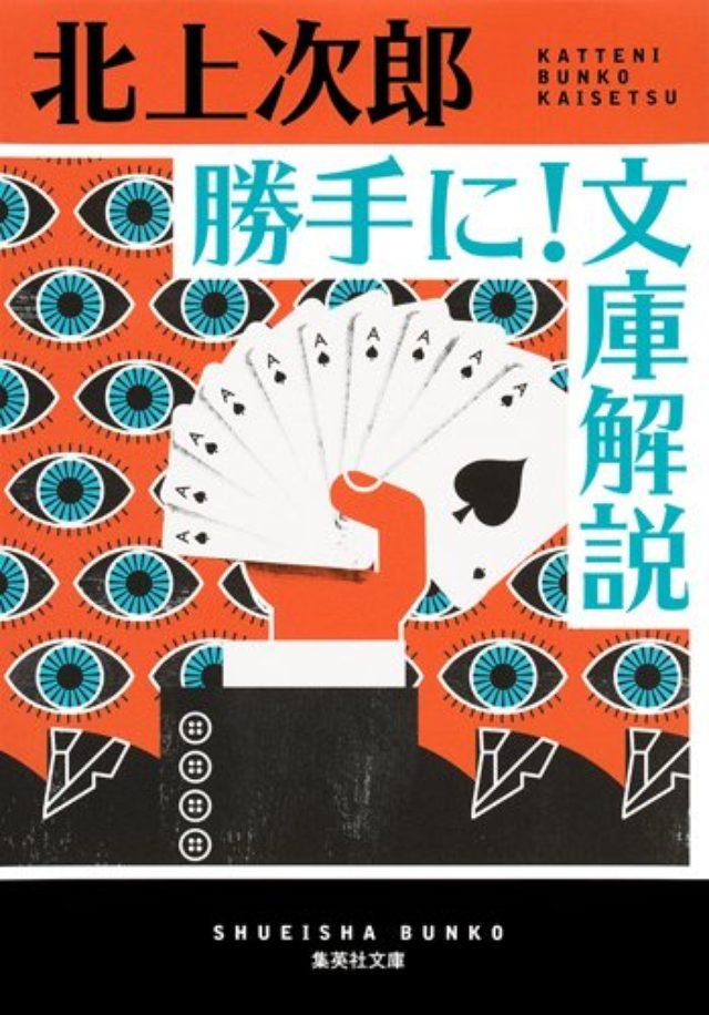 画像: 本は「文庫解説」から読む? 型破りなブックガイド『勝手に! 文庫解説』で本の読み方が変わる!