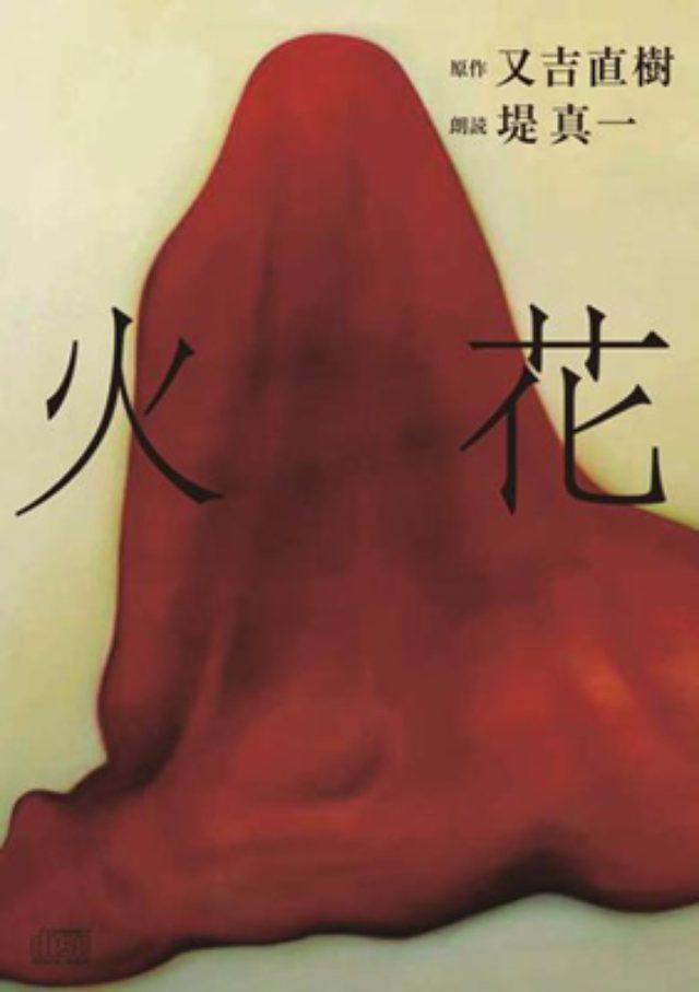 画像: 「最後の漫才の部分は特に、泣いて読めないかもしれないなと思いました」又吉直樹の『火花』を堤真一が朗読!