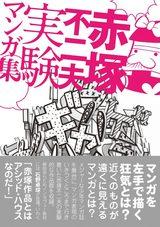 画像: 【祝・生誕80周年】左手で描く、コマに「ナシ」の文字...赤塚不二夫が追求した「バカ」なマンガとは?