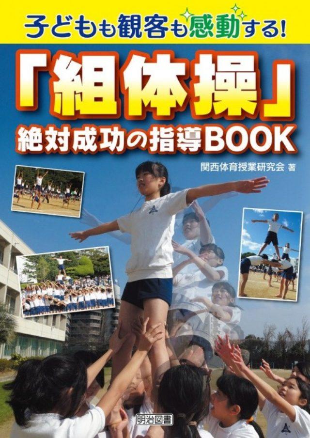 画像: 【組体操のピラミッド】最上段、土台...、配置にこめられた教育的意図とは? その指導書に書かれていること