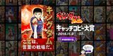 画像: 尾田栄一郎「なにこの漫画 暑苦しいし、絵が濃いし、面白い!!」『キングダム』キャッチコピー大賞スタート!
