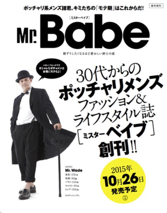 画像: 結婚するならポッチャリメンズ!? 日本初、ポッチャリ系男子のためのファッション誌『Mr.Babe』創刊!