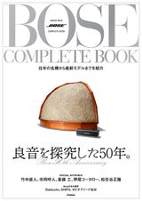 画像: 竹中直人や斎藤工らがBoseアイテムへの熱い思いを語る! 『BOSE COMPLETE BOOK』