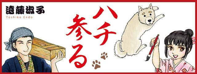画像: 【連載】 ハチ参る 三参り