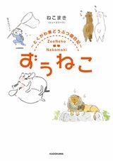 """画像: 動物園に暮らす猫たちの""""ゆるふわ""""コミック『ずぅねこ ~とくがわ東どうぶつ園日記~』緊急重版決定!"""