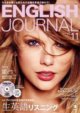 画像: 歌姫テイラー・スウィフトが読書愛について語る! 『ENGLISH JOURNAL』11月号