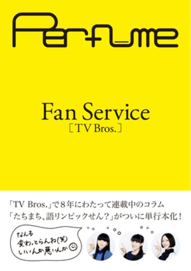 画像: Perfumeの人気コラム計200を集約した『Perfume「Fan Service[TV Bros.]」』早くも重版決定!