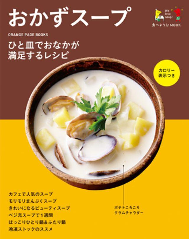 画像: 『食べようびMOOK』第5弾発売!今回のテーマは一皿で満足できるおかずスープ!