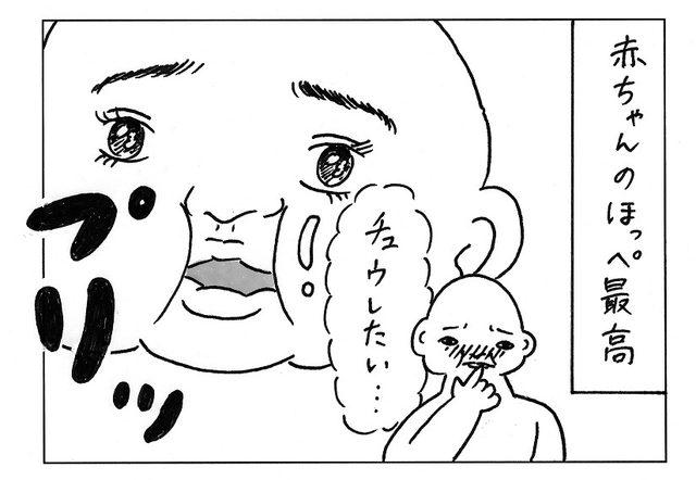 画像: 麻生久美子さん、坂本美雨さんも絶賛! 話題のイクメンマンガ家にインタビュー「お父さんからの反応がすごく嬉しい」