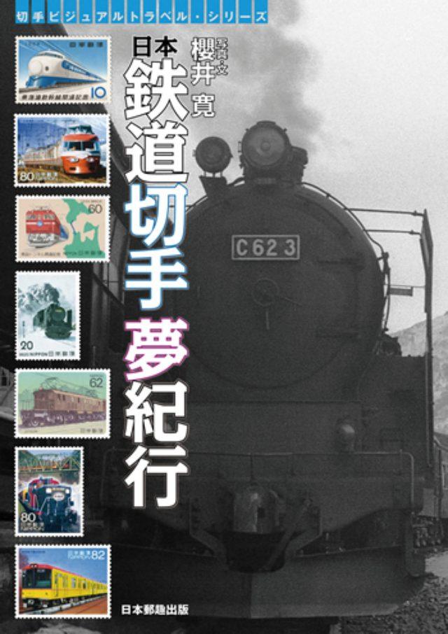 画像: 新旧スター車両勢揃い!写真と切手でめぐる日本の鉄道『日本鉄道切手夢紀行』