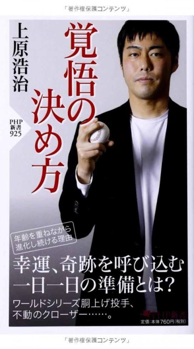 画像: 「人は、成功からは学ばない」 反骨の日本人メジャーリーガー上原浩治の説得力