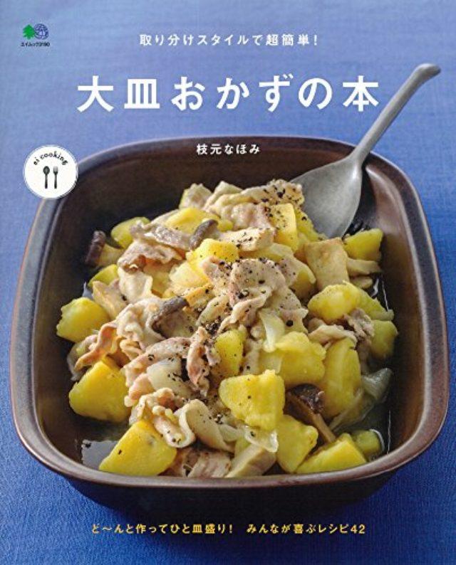 画像: 取り分け簡単! 冷める前においしく食べられる! 大皿おかずで食卓も賑やかに♪【3品作ってみた】
