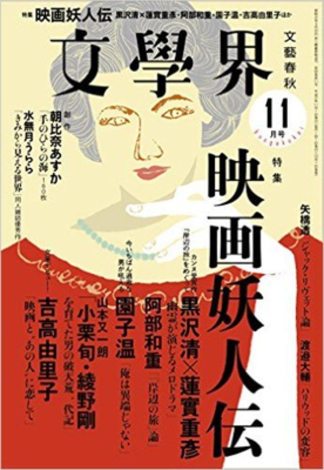 画像: 女優・吉高由里子、文筆デビュー!ファンからは期待の声