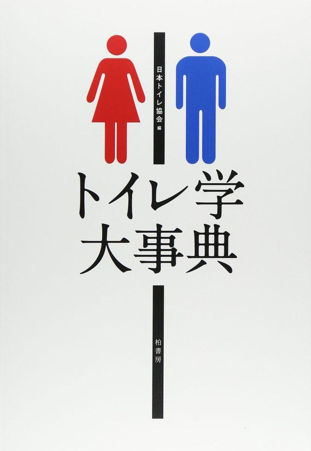 画像: 聖なるものと俗なるものが同居しているトイレは「生活のすべて」が含まれる―日本トイレ協会会長・高橋志保彦さんインタビュー【前編】
