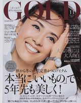 画像: 中谷美紀や清原亜希の、5年先も輝き続けるためのファッションのこだわりとは―『GOLD』11月号
