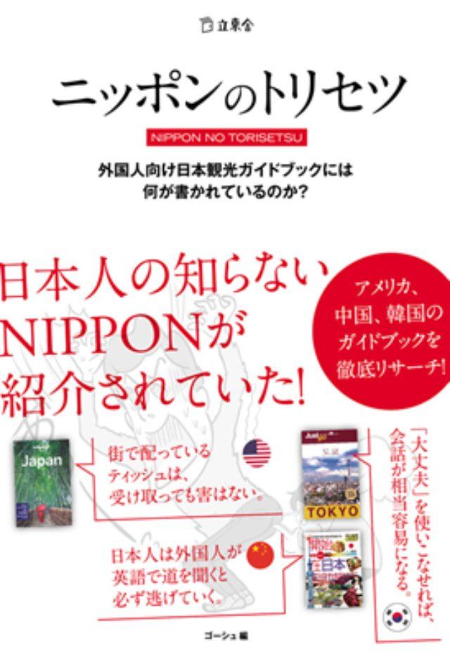 画像: 日本のエレベーターは恐ろしい、スズメバチが異常に大きい...外国人向けガイドブックから見るNIPPON