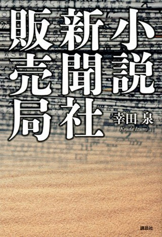 画像: 新聞社の裏側を生々しく描いた『小説 新聞社販売局』の著者・幸田泉さんインタビュー
