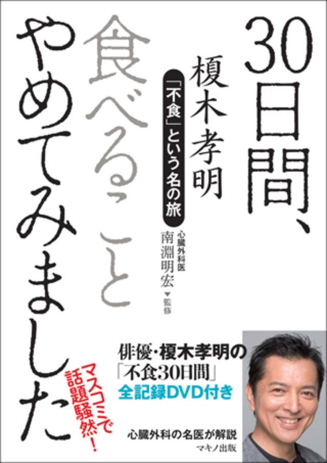 画像: 『30日間、食べることやめてみました』俳優・榎木孝明が過ごした不食生活の全記録