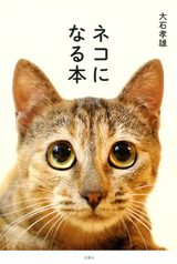 """画像: 佐藤優さんも推薦! """"ネコの生活がすべて""""という人へのバイブル『ネコになる本』発売"""