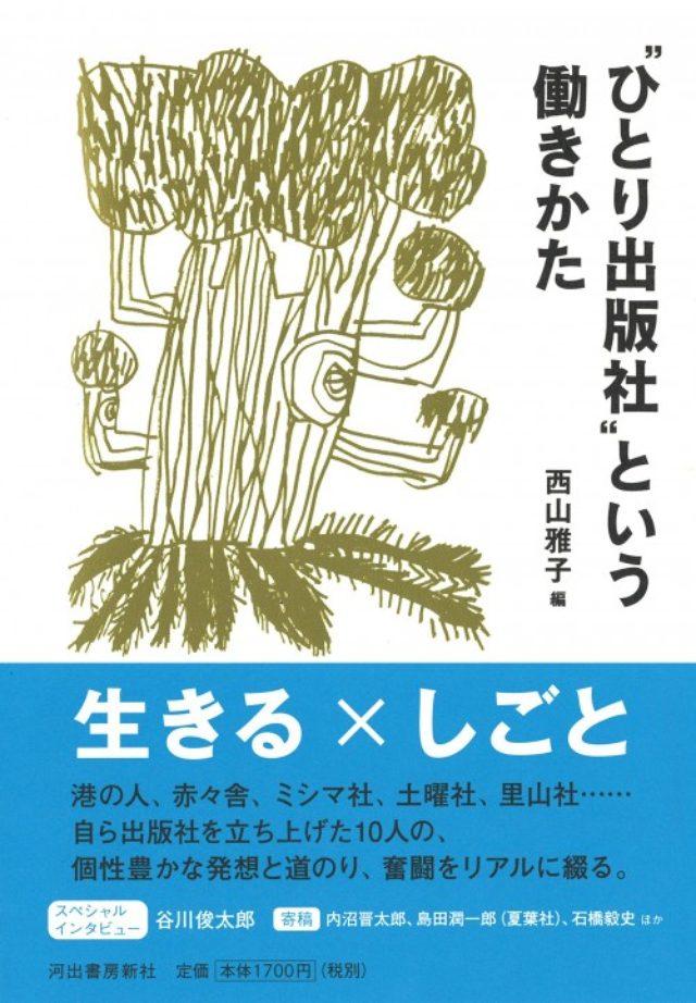 """画像: ミシマ社、夏葉社、赤々舎...... 出版界の未来を映す""""ひとり出版社""""という働き方"""