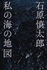 画像: 石原慎太郎「日本の海は恐ろしく、楽しく美しい」日本の海の魅力を綴ったエッセイ集発売