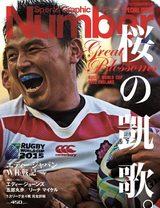 画像: ラグビー日本代表特集号、『Number』創刊以来初となる発売前増刷!