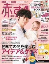 画像: 綾野剛「泣いて産まれてくる赤ちゃんを笑って迎えてあげたい」『赤すぐ』表紙に赤ちゃんを抱っこして登場