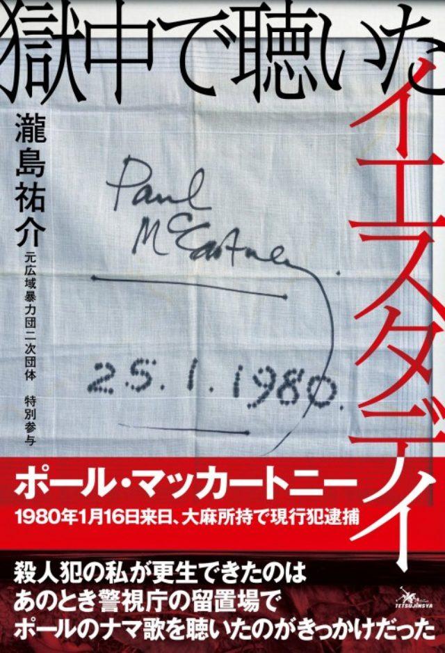 画像: 「イエスタデイ! プリーズ!」留置場でポール・マッカートニーと出会った男の記録
