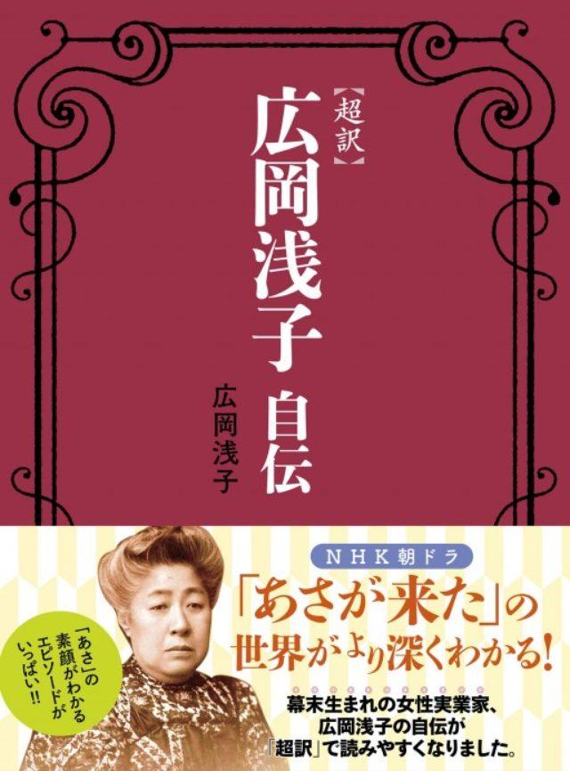 画像: NHK朝ドラ『あさが来た』波留が演じるヒロインのモデル・広岡浅子って何者?