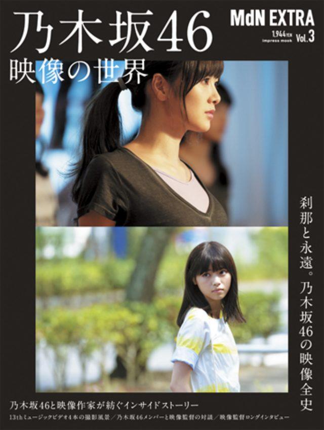画像: 乃木坂46の映像作品に焦点を当てたムック本発売 メンバーとクリエイターの対談も収録