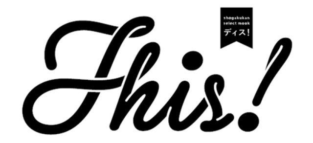 画像: 好奇心と不安を抱える20代女子におくるカジュアルファッションマガジン『This!』創刊