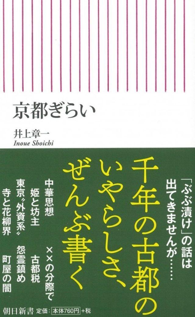 画像: 「ええか君、嵯峨は京都とちがうんやで...」 簡単に京都生まれと言ってはいけない