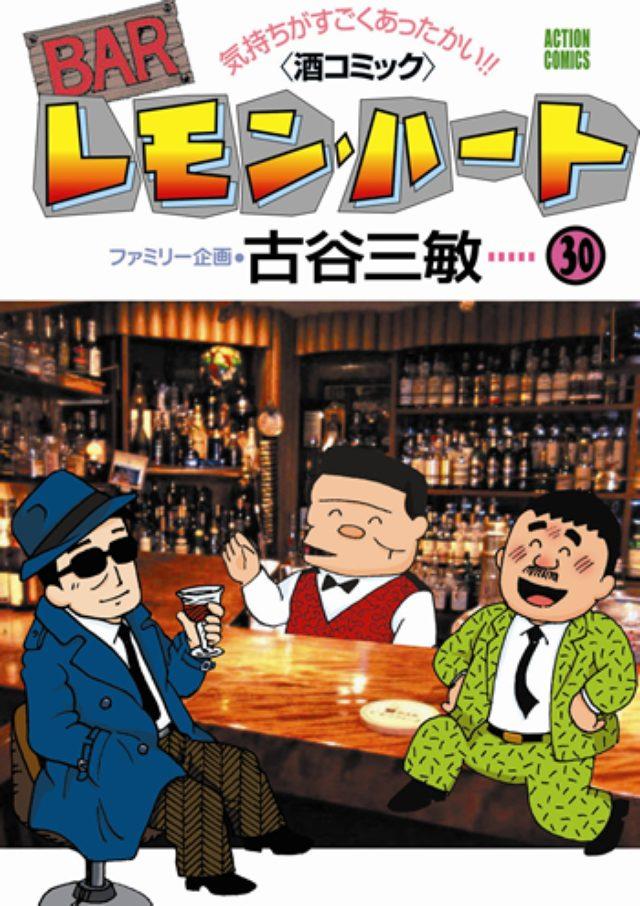 画像: TVドラマ好調スタート! 酒にまつわるうんちくと、幾多の人間模様を描き続ける酒コミックの決定版『BARレモン・ハート』30巻発売