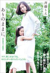画像: 元筆談ホステス・現東京都北区議員の斉藤りえ、母との確執や子育て、障がいとの向き合いを告白