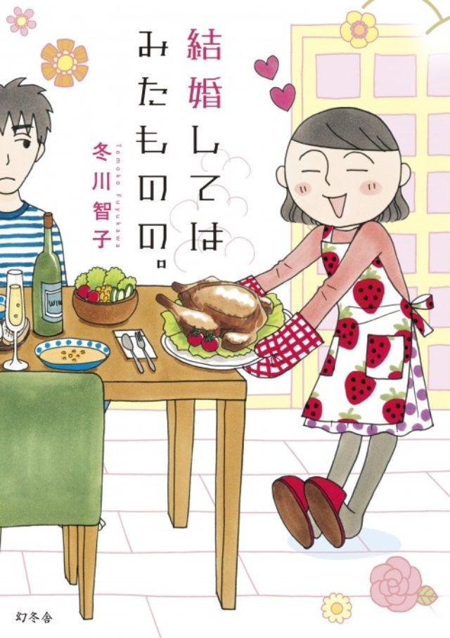 画像: 家政婦でも雇ったつもり? 結婚さえすれば、幸せになれると思ったのに