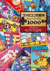 画像: 100日で100刷のあの本も! ゲーム攻略本1000冊以上を収録 史上初の「ゲーム攻略本の研究書」が人気