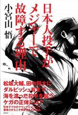 画像: ダルビッシュ、田中将大...日本人投手がメジャーで故障する理由とは?