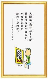 """画像: 田辺誠一""""画伯""""、偉人たちの名言をイラストに!『夢をかなえるゾウ』水野敬也と奇跡のコラボ"""