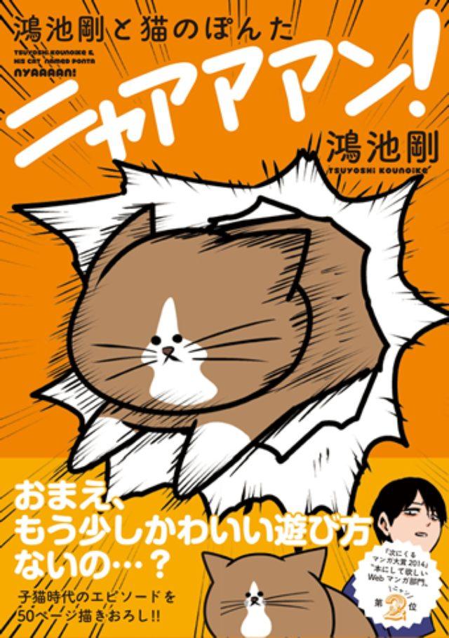 """画像: WEBで大注目! 飼い猫""""ぽんた""""に振り回される日常を描いた漫画、待望の書籍化!単行本描き下ろしのエピソードも"""