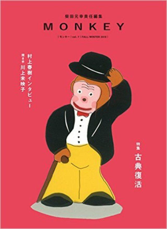 画像: 村上春樹、文芸誌『MONKEY』で復刊してほしい翻訳小説を語る! ロングインタビューも掲載