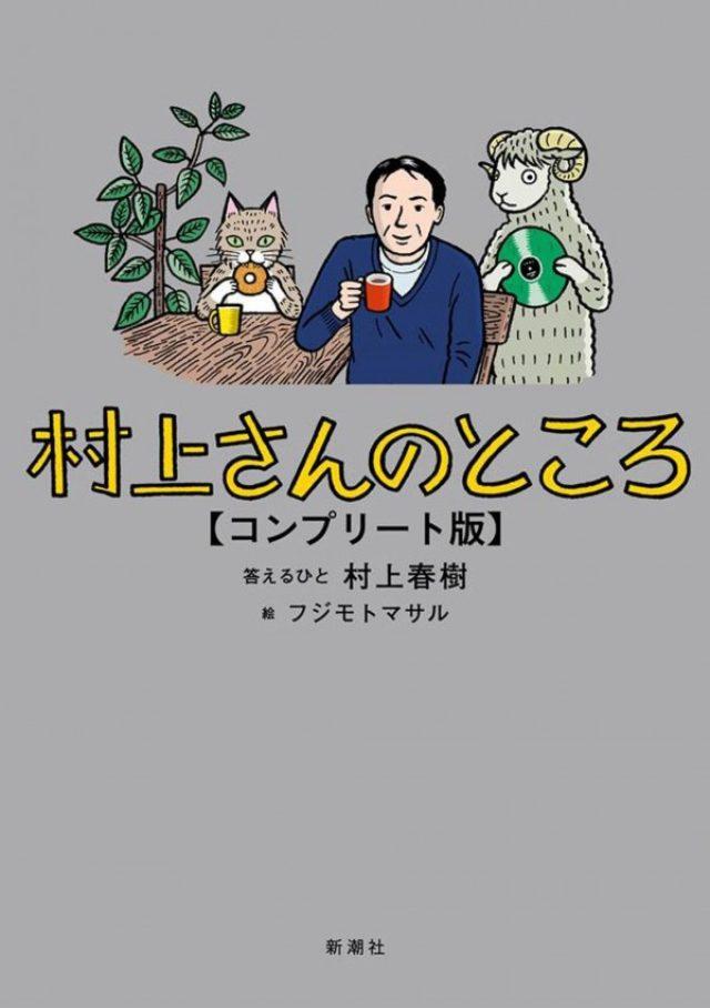 画像: 『村上さんのところ』コンプリート版は、単行本8冊分!「村上主義者」でなくてもハマる!
