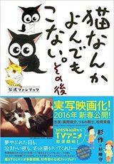 画像: 映画化&続編刊行記念『猫なんかよんでもこない。』作者・杉作のサイン会&トークイベント開催!